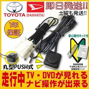 トヨタ/ダイハツ ディーラーオプションナビ用 TV Kit 運転中 走行中 テレビ DVDが見れる&...