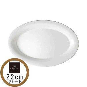 ケーラー KAHLER ウワスラ URSULA プレート L220 13081 white ホワイト|citron-g