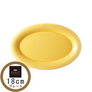 ケーラー KAHLER ウワスラ URSULA プレート L180 13094 yellow イエロー|citron-g
