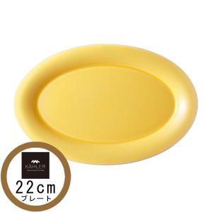 ケーラー KAHLER ウワスラ URSULA プレート L220 13093 yellow イエロー|citron-g