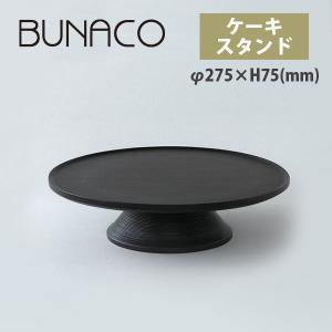 ◆商品名:ブナコ BUNACO ケーキスタンド CAKE  STAND ブラック #1151 ◆サイ...