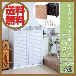 ルーバーシューズボックス 幅75 SGT-0102 【代引不可】【ラッピング不可】|citron-g