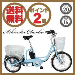 アシらくチャーリー 電動アシスト三輪自転車 ライトブルー  MG-TRM20EB  【ラッピング不可】【代引不可】【配送不可地域あり】|citron-g
