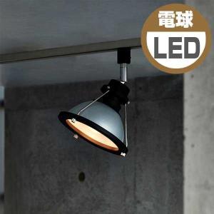 ART WORK STUDIO アートワークスタジオ Delight-spot デライトスポット LED電球 AW-0562E (カラー)アルミ・クリア |citron-g