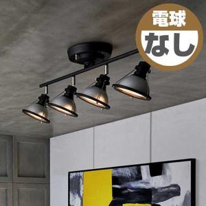 アートワークスタジオ Delight 4-remote ceiling lamp デライト4リモートシーリングランプ 電球なし AW-0564Z (カラー)アルミ・クリア |citron-g