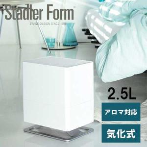 スタドラーフォーム Stadler Form オスカー リトル Oskar Little 気化式加湿器 ホワイト White 2454 【送料無料】|citron-g