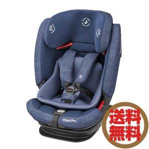 ◆商品名:マキシコシ Maxi-Cosi タイタンプロ Titan Pro ノマドブルー FA406...
