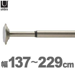 アンブラ umbra コレット テンションロッド W137-229cm ニッケル 2244775-410【ラッピング不可】|citron-g