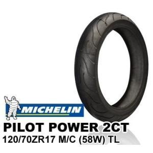 MICHELIN(ミシュラン) バイクタイヤ PILOT POWER 2CT フロント 120/70ZR17 M/C (58W) チューブレスタイプ(TL) 023620 二輪 オートバイ用|citrus-tie