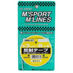 MYS反射テープ ホワイト(3mm×8m) MM-37|citrus-tie