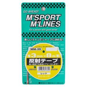 MYS反射テープ レッド(3mm×8m) MM-39|citrus-tie