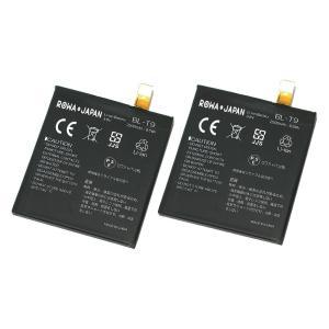 【2個セット】BL-T9 バッテリー LG Google Nexus 5 D820 D821 対応 互換 バッテリー ネクサス ロワジャパン|citrus-tie