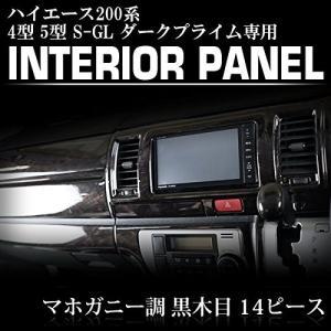 【ハイエース 200系 4型 5型 標準ボディ ダークプライム専用】S-GL インテリアパネル 14P マホガニー調黒木目 特別仕様車|citrus-tie