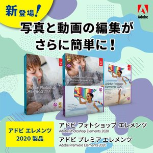 Adobe Photoshop Elements 2020(最新)|通常版|パッケージ版|Windo...