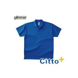 00302-ADP Glimmer(グリマー) ドライポロシャツ (size:150cm)|cittoplus