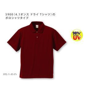 5910-01 4.1オンスドライポロシャツ(XXL〜XXXXL)|cittoplus
