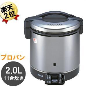 ガス炊飯器 1升 2〜11合炊き リンナイ ガス炊飯器 RR...
