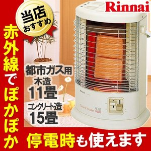ガスストーブ 都市ガス (東京ガス・大阪ガス)送料無料 リンナイ R-852PMSIII(A) 電気不要  ガス暖房 ガスヒーター