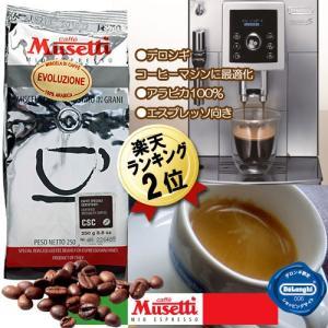 ムセッティ コーヒー豆エボリューション 6袋セット デロンギ全自動エスプレッソマシンにおすすめ【送料無料】