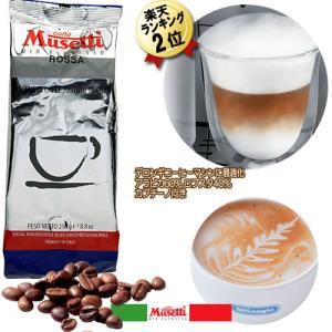 ムセッティ コーヒー豆ロッサ 6袋セット デロンギ全自動コーヒーメーカー 全自動エスプレッソマシーン おすすめ