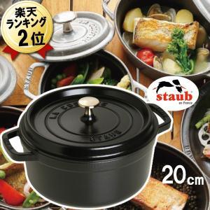 staub ストウブ ピコ ココット ラウンド20cm 2.2L ブラック  IH対応 両手鍋 無水鍋 黒|citygas