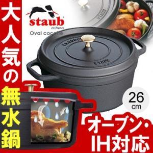 ストウブ 鍋 26cm ブラック ラウンド staub ストーブ ピコココット ラウンドシチューパン 黒 両手鍋|citygas