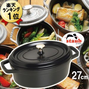 ストウブ鍋 staub ピコココット 鍋 オーバルシチューパン黒27cm 両手鍋|citygas