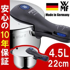 【IH対応】圧力鍋 4.5L 22cm WMF ヴェーエムエフ パーフェクトプラス圧力鍋 IH 4.5リットル 圧力なべ 片手鍋 圧力 鍋 なべ 片手 おしゃれ|citygas