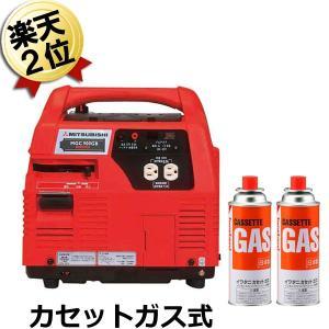 発電機 防音型 カセットコンロ 発電機 カセットガス式発電機 三菱重工 インバーター発電機 MGC900GB 停電 地震 災害 防災|citygas