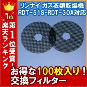 ガス衣類乾燥機交換用紙 リンナイ ガス衣類乾燥機用フィルター 100枚入りDPF-100