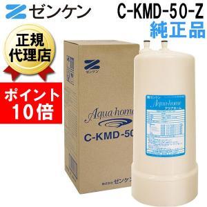 浄水器 カートリッジ アクアホーム用カートリッジC-KMD50|citygas