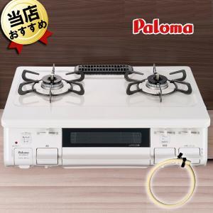 【あすつく】 白い ガスコンロ ガステーブル テーブルコンロ 2口 ガス台 パロマ IC-N99H-R ホワイト 白 都市ガス 右大バーナー 本体
