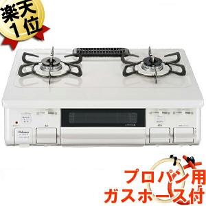 【あすつく】ガスコンロ ガステーブル テーブルコンロ 2口 ガス台 パロマ IC-N99H-L ホワイト 白 プロパン (LP) 左大バーナー 本体
