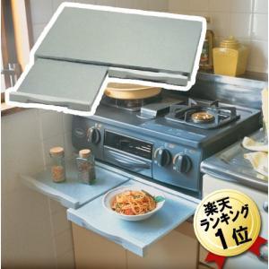 ガステーブルの下にサッと便利な引き出しで、キッチンスペース倍増!調味料も小皿も、お料理の盛りつけにも...