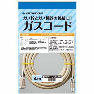ガスコード4m 都市ガス(東京ガス・大阪ガス) プロパン(LP・LPG) 兼用 ガスファンヒーター・ガスストーブ・タイマー付ガス炊飯器の接続用
