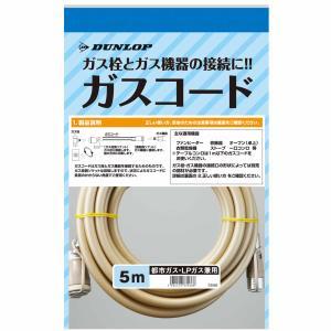 ガスコード5m 都市ガス(13A・12A)・ プロパン(LP・LPG) 兼用 ガスファンヒーター・ガスストーブ・タイマー付ガス炊飯器の接続用