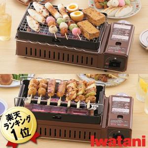 焼き肉コンロ あすつく イワタニ Iwatani カセットガス炉ばた焼き器 炉ばた大将 炙りや CB-ABR-1 カセットコンロ あぶりや|citygas