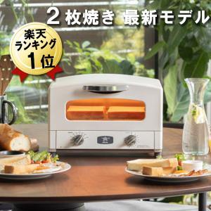 【2019年4月発売モデル】【送料無料】トースター オーブントースター オーブン 2枚 2枚焼き 二...