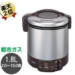 ガス炊飯器 リンナイ RR-100VM(DB) 都市ガス用 こがまる 電子ジャー付 1升炊き(2〜10合)大容量 大型