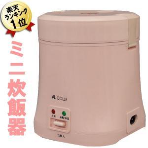 【あすつく】炊飯器 AL COLLE ミニ炊飯器 小型 ミニライスクッカーARC-103P ピンク 一人暮らし|citygas
