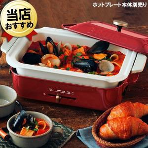 あすつく 鍋 BRUNO コンパクトホットプレート用セラミックコート鍋 BOE021-NABE 本体...