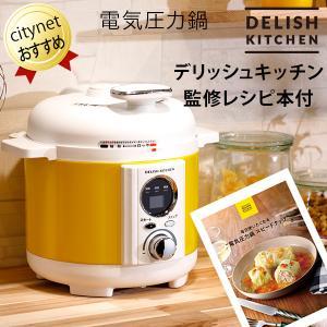 【あすつく】圧力鍋 ミニ 電気圧力鍋 レシピ付き 炊飯器 【1.2L】 LPC-T12/W AL COLLE アルコレ リブセトラ 小型 お任せ料理人【送料無料】