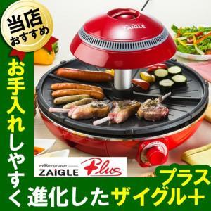 ザイグルプラス ホットプレート ZAIGLE ザイグル プラス ザイグルグリル 焼肉 無煙 オシャレ 無煙ロースター 無煙焼肉ホットプレート 家庭用|citygas