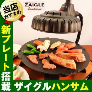 ザイグルハンサム ホットプレート ZAIGLE SJ-100 ザイグル ハンサム ザイグルグリル 焼肉 無煙 オシャレ 無煙ロースター 無煙焼肉ホットプレート|citygas