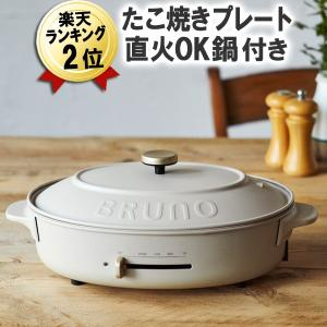 あすつく BRUNO crassy+ オーバル ホットプレート グレージュ レシピ付 BOE053-GRG 平面プレート たこ焼き器 深鍋 ブルーノ クラッシー おしゃれ 楕円形|citygas
