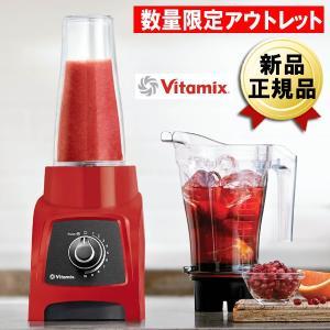 あすつく 冷凍マンゴー&S30特典5点 バイタミックス S30 レッド Vitamix ミキサー 小型 スムージー 氷も砕ける 洗いやすい そのまま飲める ブレンダー 赤|citygas