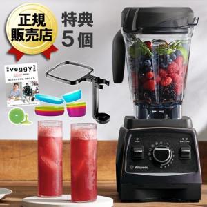 あすつく Pro750特典6点set バイタミックス Pro750 Vitamix マット ブラック ミキサー ブレンダー スムージー 洗いやすい 氷対応 黒 vita-mix|citygas