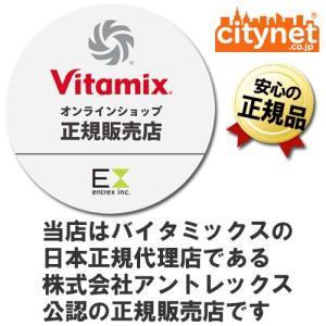 あすつく Pro750特典6点set バイタミックス Pro750 Vitamix マット ブラック ミキサー ブレンダー スムージー 洗いやすい 氷対応 黒 vita-mix|citygas|15