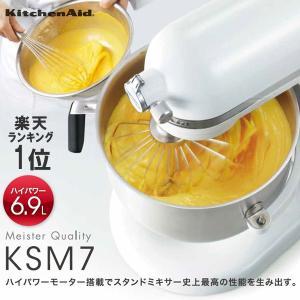 【日本仕様 国内正規品】キッチンエイド スタンド ミキサー KSM7WH ホワイト ハイパワーモーター搭載スタンドミキサー KitchenAid|citygas