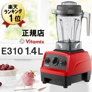 あすつく 先着順E310特典6点 Vitamix バイタミックス 1.4L E310 エクスプロリアン レッド 赤 ミキサー ブレンダー TNC5200同等性能 スムージー|citygas
